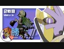 【ポケモンUSM】勝った!!幻天神楽 2戦目【VSおらくる】