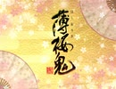 【MAD】薄桜鬼 KOKIA/光の方へ《Light版》