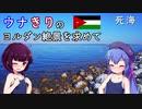 ウナきりのヨルダン絶景を求めて 第6話-死海の景色