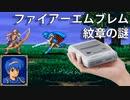 【ファイアーエムブレム 紋章の謎】ミニスーファミのゲーム全部少しずつ実況プレイ【8】