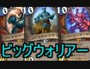 【HearthStone】地味なカードを輝かせたい!Part11「動くモニュメント」【探検同盟】