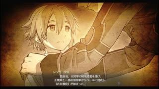 暇だった社会人の「英雄伝説 閃の軌跡Ⅲ」初プレイ実況part223
