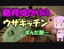 【VOICEROIDキッチン】結月ゆかりのウサキッチン ~ずんだ餅~【東北ずん子誕生祭】