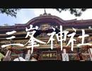 関東最大のパワースポット 三峯神社にいってきました