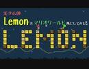 米津玄師のLemonをマリオワールド風にしてみたかった。