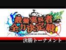 【実況者大会】ポケモンUSUM最強実況者全力決定戦【決勝トーナメントPV】