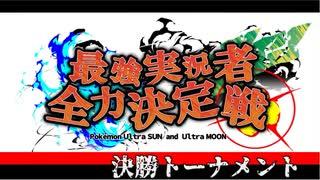 【実況者大会】ポケモンUSUM最強実況者全