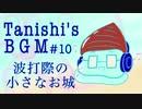 【オリジナルBGM】波打際の小さなお城【ループ推奨】