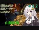 【Path of EXILE】紲星あかりは最速アーチャーになりたい! #22