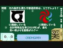 【箱盛】都道府県クイズ生活(134日目)