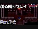 【ゆっくり実況】ドラクエ6 ゆる縛りプレイ Part.7-2