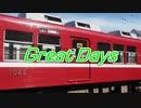 【鉄道PV】ことでん―Great Days
