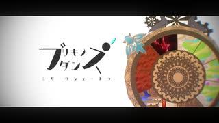 【Fate/MMD】巷で噂のユガクシェートラ【