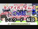 【モノアイガンダムズ】 シスクード 解説【ゆっくり解説】part1