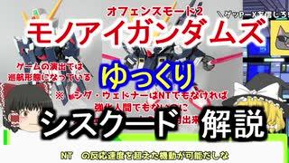 【モノアイガンダムズ】 シスクード 解説