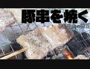 豚串を焼く【しもやかの休日】