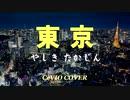 東京 / やしきたかじん [CeVIO COVER]