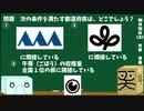 【箱盛】都道府県クイズ生活(135日目)