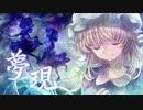 【RedForest】夢現-mugen-ver.R【from TUMENECO】