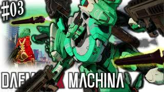 【ゆかり実況】メカ好きレイヴンによるデモンエクスマキナ#3【DAEMON X MACHINA】