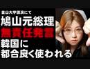 日本は永遠に謝罪が必要? 鳩山元総理「もう謝罪しなくてもいいと言う時まで加害者は謝罪する心を持たなければいけない」