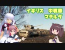 【WoT】 東北きりたんの秋田流戦車道RX Part11