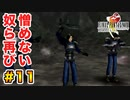 初FFを【FINAL FANTASY VIII Remastered】に捧げる。part.11