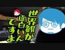 【未公開】ぼくらは四国バーガーをふりかえる【完結記念】前編
