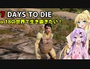 【7 DAYS TO DIE】ゆかりとマキのサバイバル生活【ゆかり&マキ実況】part100