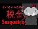 【窃盗系サバイバル】Sasquatch(サスカッチ)#3