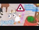 【楽しく実況!】~暴れん坊ガチョウ~ Untitled Goose Game【part3】
