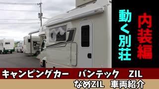 【キャンピングカー】バンテック ZIL 車両紹介 内装編