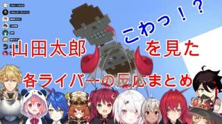 【鬼才・魔界ノりりむ】「山田太郎」の制作過程と、他ライバーの反応まとめ【マイクラにじ鯖】