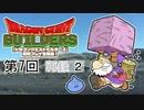 第7回『ドラゴンクエストビルダーズ』初見プレイ生放送! 再録2
