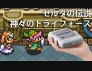 【ゼルダの伝説 神々のトライフォース】ミニスーファミのゲーム全部少しずつ実況プレイ【9】