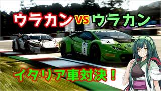 【GTSport】ずん子ちゃんはレースに夢中です。#2【VOICEROID実況】