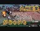 九産大九産の応援!!とんねるず「がじゃいも」!!春季高校野球福岡大会!!
