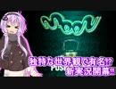 【moon】最近面白いゲーム出しすぎでしょ!!編集がマジで間に合いません Part1