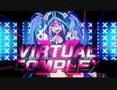 【ニコカラ】VIRTUAL COMPLEX《八王子P》(Off Vocal)コーラス...