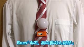 定時に帰れるネクタイ「ネクタイマー」を作ってみた