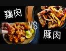 【6種】みんなで豚肉VS鶏肉祭り【告知あり】