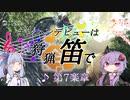 【MHWI】モンハンデビューは狩猟笛で ♪第7楽章【VOICEROID実況】