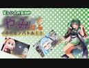 【ポケモンUSM】忙しい人のための やみをぬけるポケモンバトル!!【VOICEROID実況】
