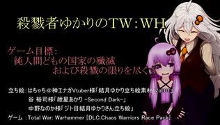 【TW:WH】殺戮者ゆかりのTW:WH【第13話】