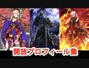 "Fate/Grand Order 宮本武蔵・""山の翁""・沖田総司〔オルタ〕 ..."