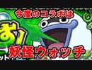【モンスト】妖怪ウォッチコラボ!妖怪メダル...じゃなくて妖怪コイン?