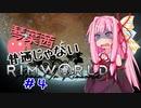 【MOD】琴葉茜と普通じゃないRimWorld#4【VOICEROID】