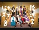 【俺魂2】はれステ8【銀魂】