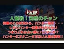 【人狼殺】オナニストを見抜いて完全に勝ち切る人外のゲームメイク!
