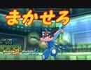 【ポケモンUSUM】オレヲ忘れちゃアいねぇか?ポケットモンスターウルトラサンウルトラムーン